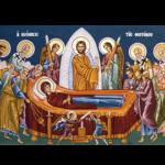 Η κοίμηση της Θεοτόκου