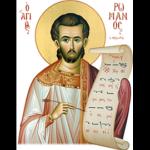 Άγιος Ρωμανός ο Μελωδός