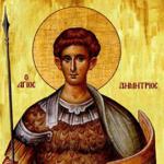 Άγιος Δημήτριος..
