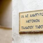ΙΕΡΟΣ ΝΑΟΣ ΑΓΙΩΝ ΑΝΑΡΓΥΡΩΝ