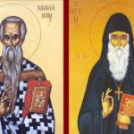 Άγιοι Χαραλαμπος και Αρσενιος.
