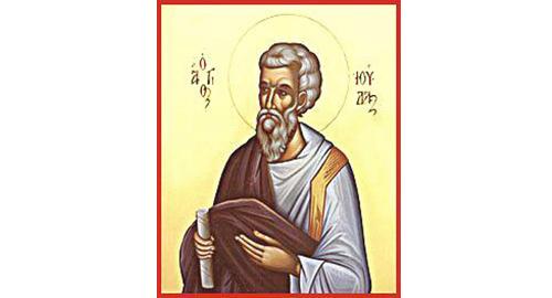 Άγιος Ιούδας ο Απόστολος.