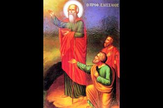 Προφήτης Ελισσαίος.