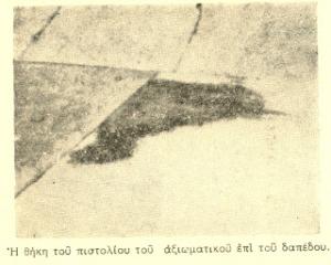 εικοσαφίνισσα2