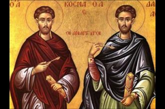 Άγιοι Ανάργυροι.