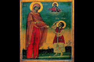 Άγιοι Κύρηκος και Ιουλίτα.